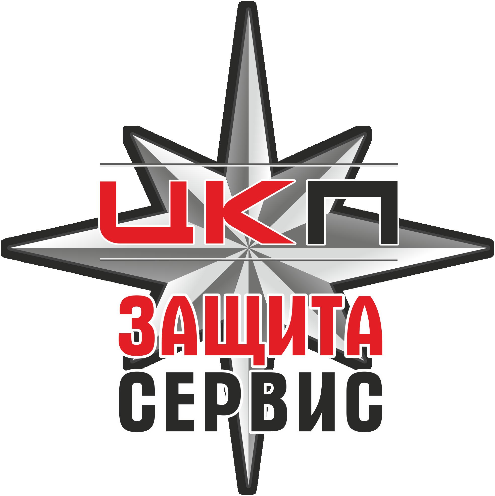 """ЦКП """"ЗАЩИТА-СЕРВИС"""""""