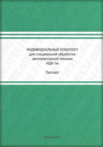 Комплект дегазационный ИДК-1М НОВЫЙ !!!