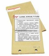ИТ-44 комплект индикаторных трубок к ВПХР (10 шт) (зоман, зарин)