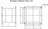 Гибкая вставка типа Н 225 х 225 (№3,15)