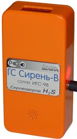 Газоанализатор Сирень-В, переносной газоанализатор сероводорода H2S